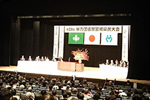 Taking Part in Exclusion of Antisocial Forces Citizens Convention Held by Miyagi Prefecture
